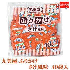 全国送料無料 丸美屋 特ふり さけ風味 2.5g × 40個 【業務用】(徳用 ふりかけ)