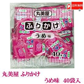 全国送料無料 丸美屋 特ふり うめ味 2.5g × 40個 【業務用】(徳用 ふりかけ)