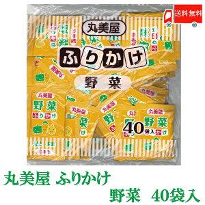 全国送料無料 丸美屋 特ふり 野菜味 2.5g × 40個 【業務用】(徳用 ふりかけ)