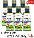 送料無料 日清 MCTオイル200g×6本 日清オイリオ 中鎖脂肪酸油(MCT)100%