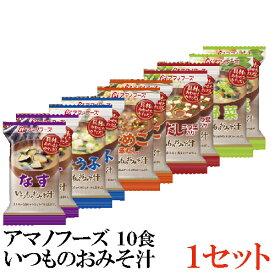 アマノフーズ いつものおみそ汁 5種セット 10食 (インスタント フリーズドライ 即席 バラエティ アソート 味噌汁 みそ汁)