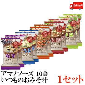 送料無料 アマノフーズ いつものおみそ汁 5種セット 10食 (インスタント フリーズドライ 即席 バラエティ アソート 味噌汁 みそ汁)