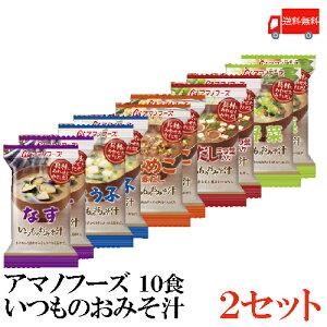 送料無料 アマノフーズ いつものおみそ汁 5種セット 10食×2箱 (インスタント フリーズドライ 即席 バラエティ アソート 味噌汁 みそ汁)