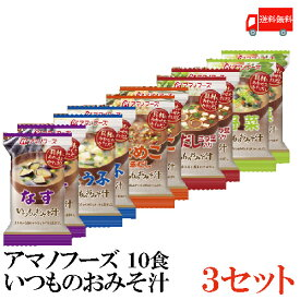 送料無料 アマノフーズ いつものおみそ汁 5種セット 10食×3箱 (インスタント フリーズドライ 即席 バラエティ アソート 味噌汁 みそ汁)