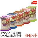 送料無料 アマノフーズ いつものおみそ汁 5種セット 10食×6箱 (インスタント フリーズドライ 即席 バラエティ アソ…