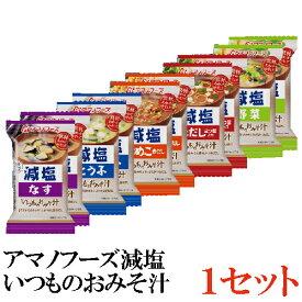 アマノフーズ 減塩 いつものおみそ汁 5種セット 10食 (インスタント フリーズドライ 即席 バラエティ アソート 味噌汁 みそ汁)