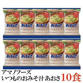 アマノフーズ いつものおみそ汁 あおさ 8g ×10食 (インスタント フリーズドライ 即席 味噌汁 みそ汁)