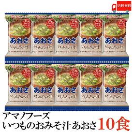 送料無料 アマノフーズ いつものおみそ汁 あおさ 8g ×10食 (インスタント フリーズドライ 即席 味噌汁 みそ汁)