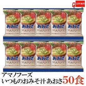 送料無料 アマノフーズ いつものおみそ汁 あおさ 8g ×50食 (インスタント フリーズドライ 即席 味噌汁 みそ汁)
