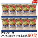 送料無料 アマノフーズ いつものおみそ汁 あおさ 8g ×60食 (インスタント フリーズドライ 即席 味噌汁 みそ汁)