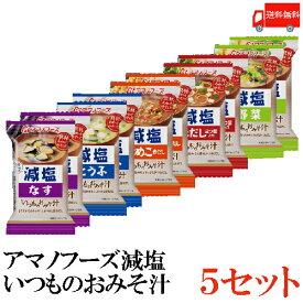 送料無料 アマノフーズ 減塩 いつものおみそ汁 5種セット 10食×5箱 (インスタント フリーズドライ 即席 バラエティ アソート 味噌汁 みそ汁)