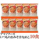 アマノフーズ いつものおみそ汁 なめこ 赤だし 8g ×10食 (インスタント フリーズドライ 即席 味噌汁 みそ汁)