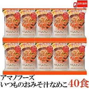 送料無料 アマノフーズ いつものおみそ汁 なめこ 赤だし 8g ×40食 (インスタント フリーズドライ 即席 味噌汁 みそ汁)