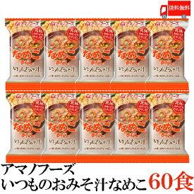 送料無料 アマノフーズ いつものおみそ汁 なめこ 赤だし 8g ×60食 (インスタント フリーズドライ 即席 味噌汁 みそ汁)