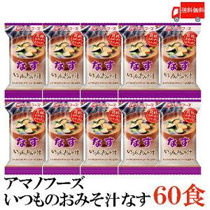 送料無料 アマノフーズ いつものおみそ汁 なす 9.5g ×60食 (インスタント フリーズドライ 即席 味噌汁 みそ汁)