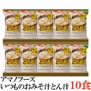 アマノフーズ いつものおみそ汁 とん汁 12.5g ×10食 (インスタント フリーズドライ 即席 味噌汁 みそ汁)