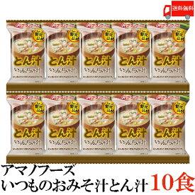 送料無料 アマノフーズ いつものおみそ汁 とん汁 12.5g ×10食 (インスタント フリーズドライ 即席 味噌汁 みそ汁)