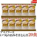 送料無料 アマノフーズ いつものおみそ汁 とん汁 12.5g ×20食 (インスタント フリーズドライ 即席 味噌汁 みそ汁)