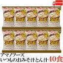送料無料 アマノフーズ いつものおみそ汁 とん汁 12.5g ×40食 (インスタント フリーズドライ 即席 味噌汁 みそ汁)
