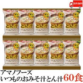 送料無料 アマノフーズ いつものおみそ汁 とん汁 12.5g ×60食 (インスタント フリーズドライ 即席 味噌汁 みそ汁)
