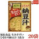 送料無料 旭松食品 袋入 生みそずい ひきわり納豆汁 3食 22.2g×20袋