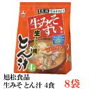 旭松食品 生みそずい 生タイプ とん汁 4食【袋入】 8袋