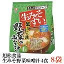 旭松食品 生みそずい生タイプ 野菜味噌汁 4食【袋入】 8袋