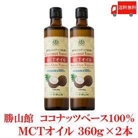 送料無料 仙台勝山館 MCTオイル 360g×2本 (ココナッツオイル/ダイエット/中鎖脂肪酸)