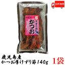 送料無料 かつお厚削り 140g 1袋 【鹿児島産 かつお節使用】