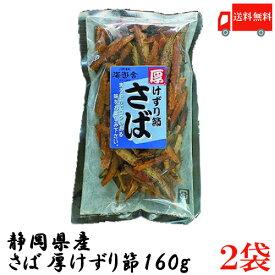 送料無料 静岡県産 さば厚削り 160g 2袋 (鯖節)(サバ節)