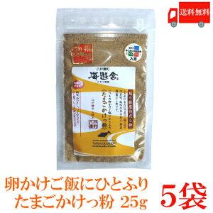 送料無料 静岡屋 たまごかけっ粉25g 5袋(袋入り)