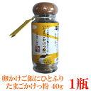 静岡屋 卵かけっ粉(ビン)(八戸産煮干粉使用)40g