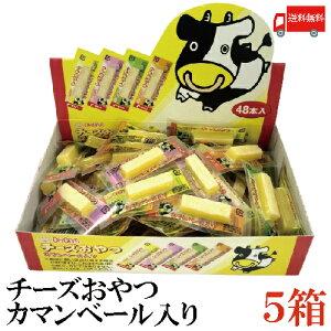 送料無料 扇屋 チーズおやつカマンベール入り 2.8g(48本)×5箱