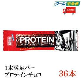 【クール便】送料無料 アサヒグループ食品 1本満足バープロテインチョコ×36本 (プロテインバー)