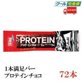 【クール便】送料無料 アサヒグループ食品 1本満足バープロテインチョコ×72本 (プロテインバー)