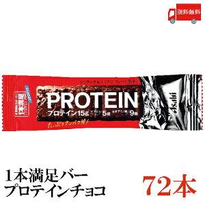 送料無料 アサヒグループ食品 1本満足バープロテインチョコ×72本 (プロテインバー)