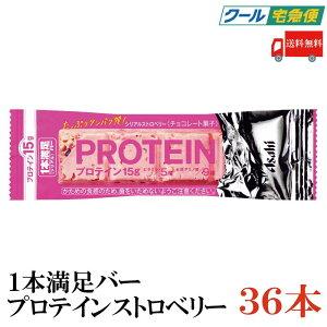 【クール便】送料無料 アサヒグループ食品 1本満足バー プロテイン ストロベリー×36本 (プロテインバー)