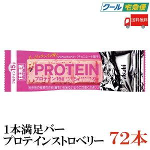 【クール便】送料無料 アサヒグループ食品 1本満足バー プロテイン ストロベリー×72本 (プロテインバー)