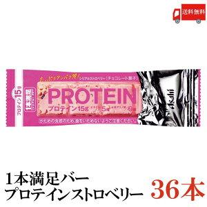 送料無料 アサヒグループ食品 1本満足バー プロテイン ストロベリー×36本 (プロテインバー)