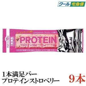 【クール便】アサヒグループ食品 1本満足バー プロテイン ストロベリー×9本 (プロテインバー)