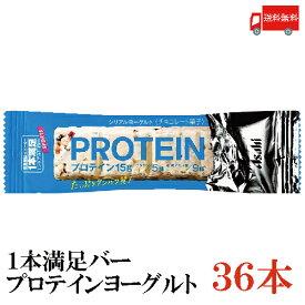 送料無料 アサヒグループ食品 1本満足バー プロテインヨーグルト×36本 (プロテインバー)