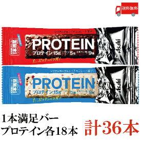 送料無料 アサヒグループ食品 1本満足バー プロテインチョコ・ヨーグルト各18本 合計36本 (プロテインバー)