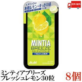 送料無料 アサヒグループ食品 ミンティアブリーズ フレッシュレモン 30粒×8個