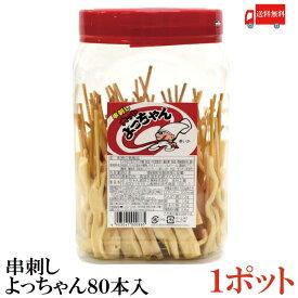 送料無料 串刺し カット よっちゃん (ポット) 80本入り ×1ポット (駄菓子 酢いか 酢イカ)