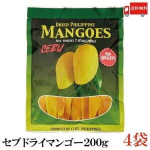 送料無料 セブ ドライマンゴー200g×4袋【セブ島 フィリピン マンゴー】