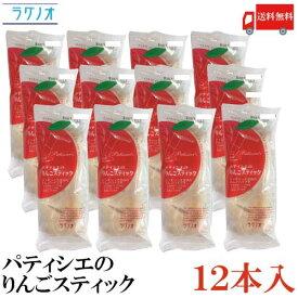 送料無料 ラグノオ パティシエのりんごスティック 12本×1箱