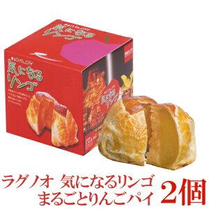 ラグノオ ささき 気になるリンゴ×2個(りんごまるごとアップルパイ)