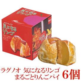 ラグノオ ささき 気になるリンゴ×6個(りんごまるごとアップルパイ)