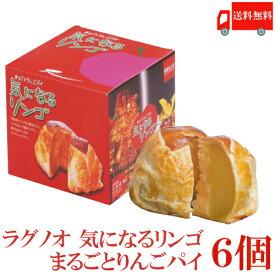 送料無料 ラグノオ ささき 気になるリンゴ×6個(りんごまるごとアップルパイ)