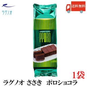 送料無料 ラグノオ ポロショコラ 1本 (ガトーショコラ チョコケーキ ショコラ スイーツ)